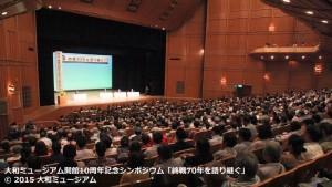 10周年記念シンポジウム会場風景