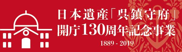 日本遺産「呉鎮守府」開庁130周年