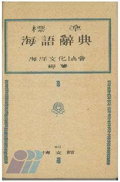 標準海語辞典