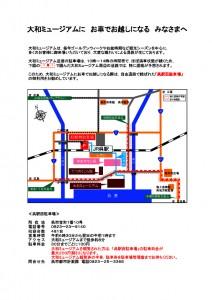 呉駅西駐車場