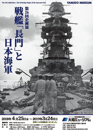 戦艦「長門」と日本海軍 会期延長