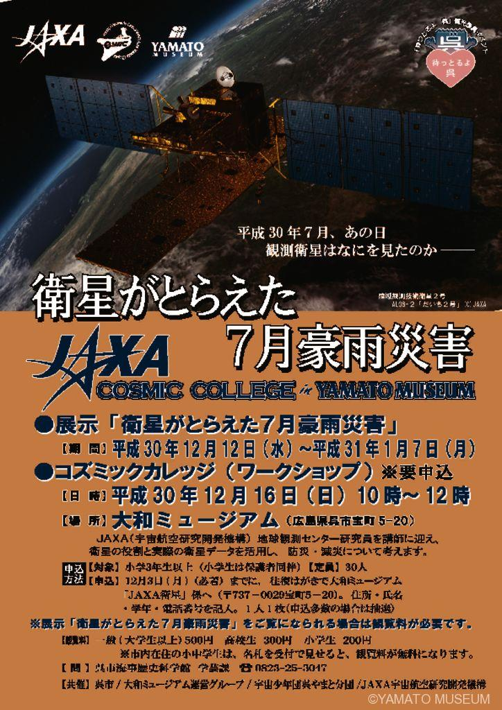 20181110_JAXAのサムネイル