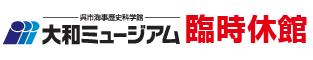 大和ミュージアム(呉市海事歴史科学館)