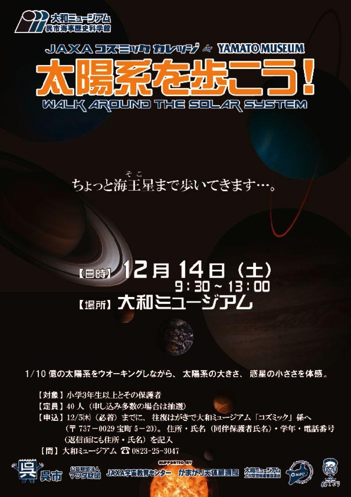 コズミックチラシ(最終) (2)のサムネイル