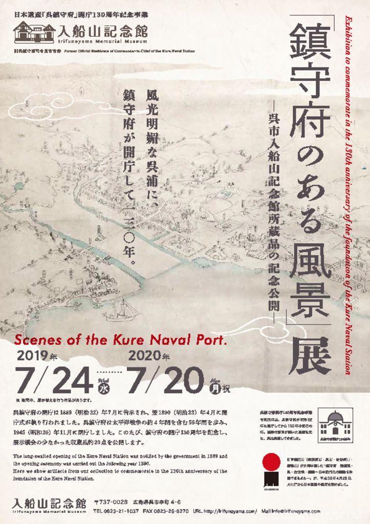 入船山企画展2019チラシのサムネイル