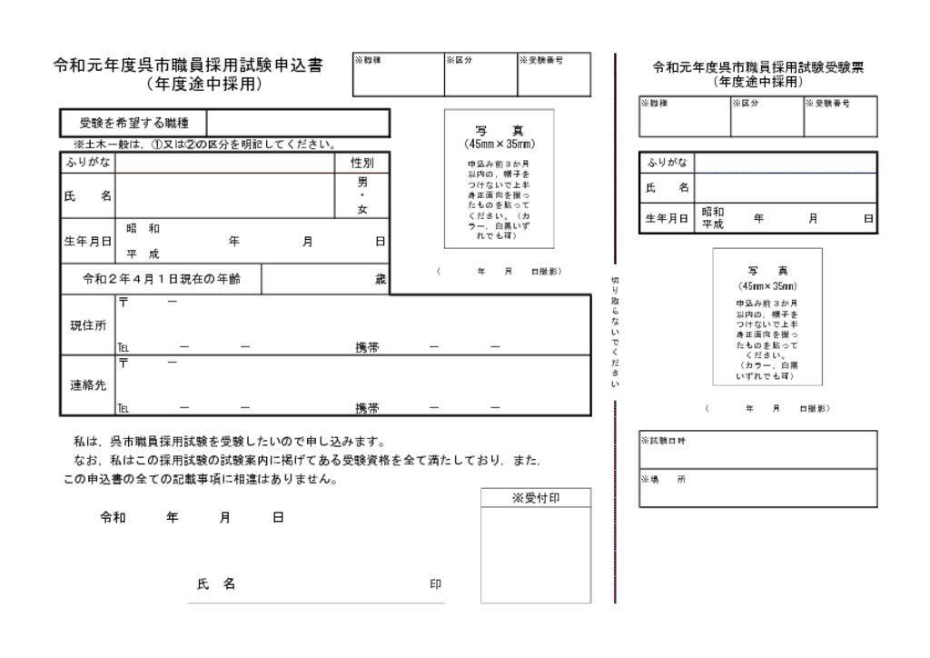 採用試験申込書のサムネイル