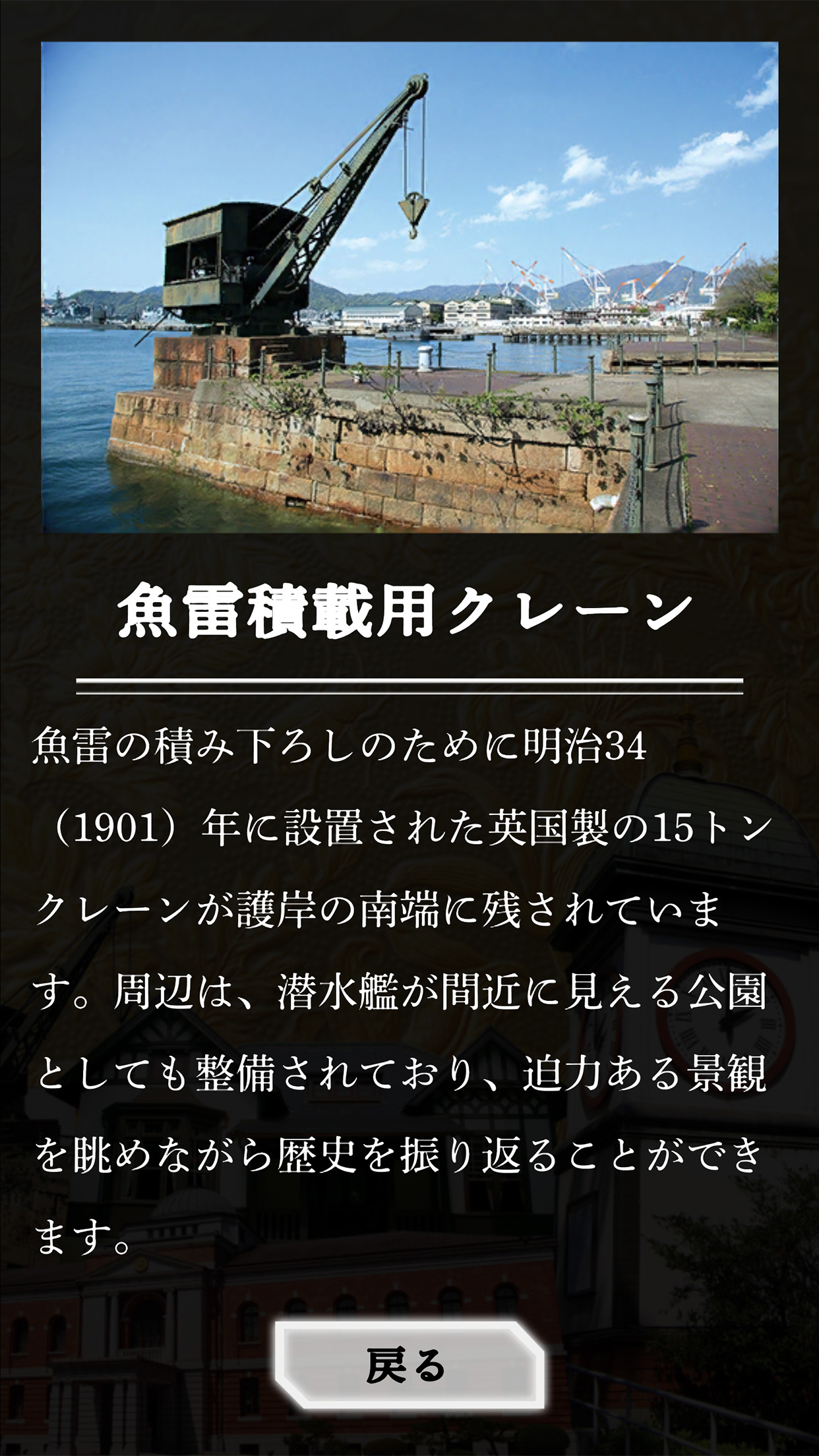 解説画面例(魚雷積載用クレーン)