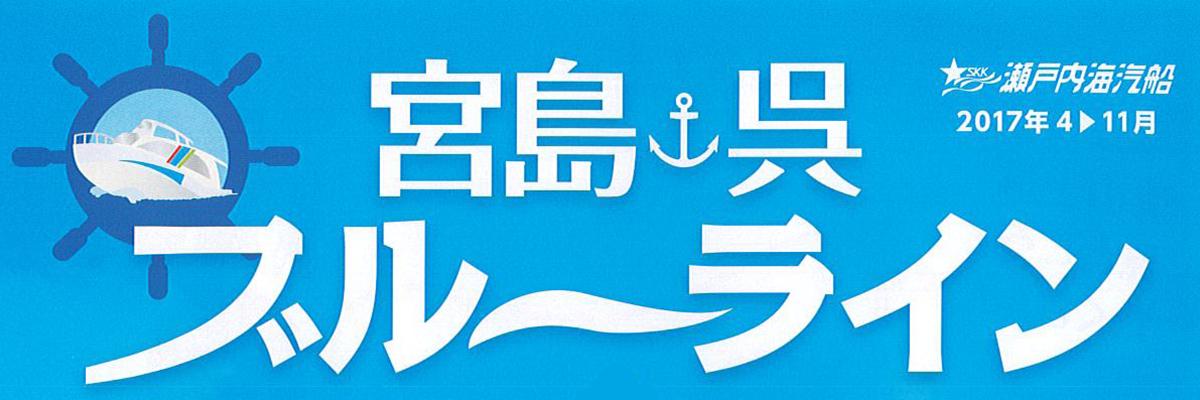 宮島呉ブルーライン