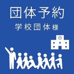 団体予約(学校)