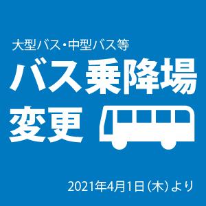 バス乗降場変更