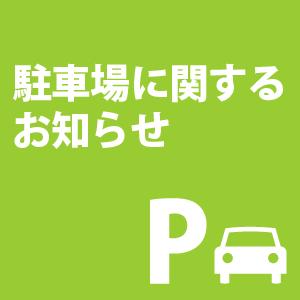駐車場に関するお知らせ