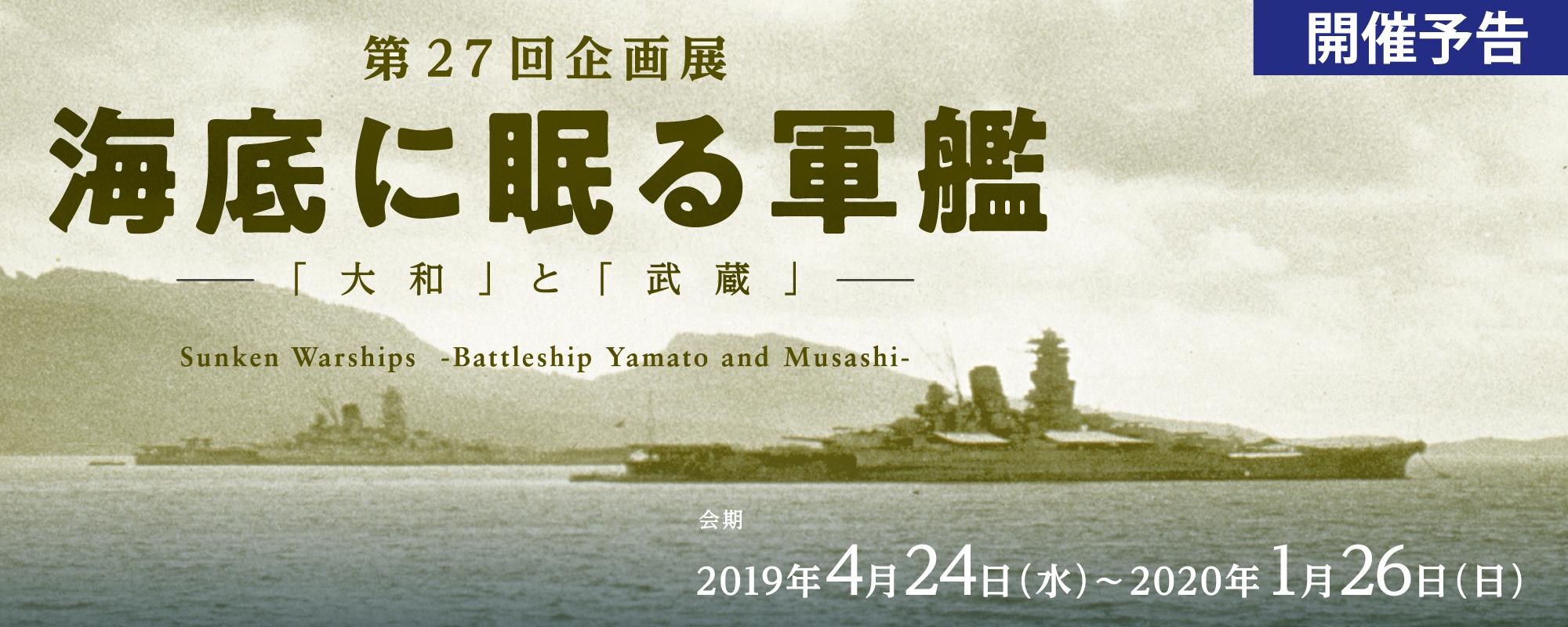 第27回企画展海底に眠る軍艦(開催予告)