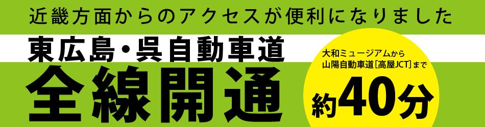東広島呉自動車道全線開通