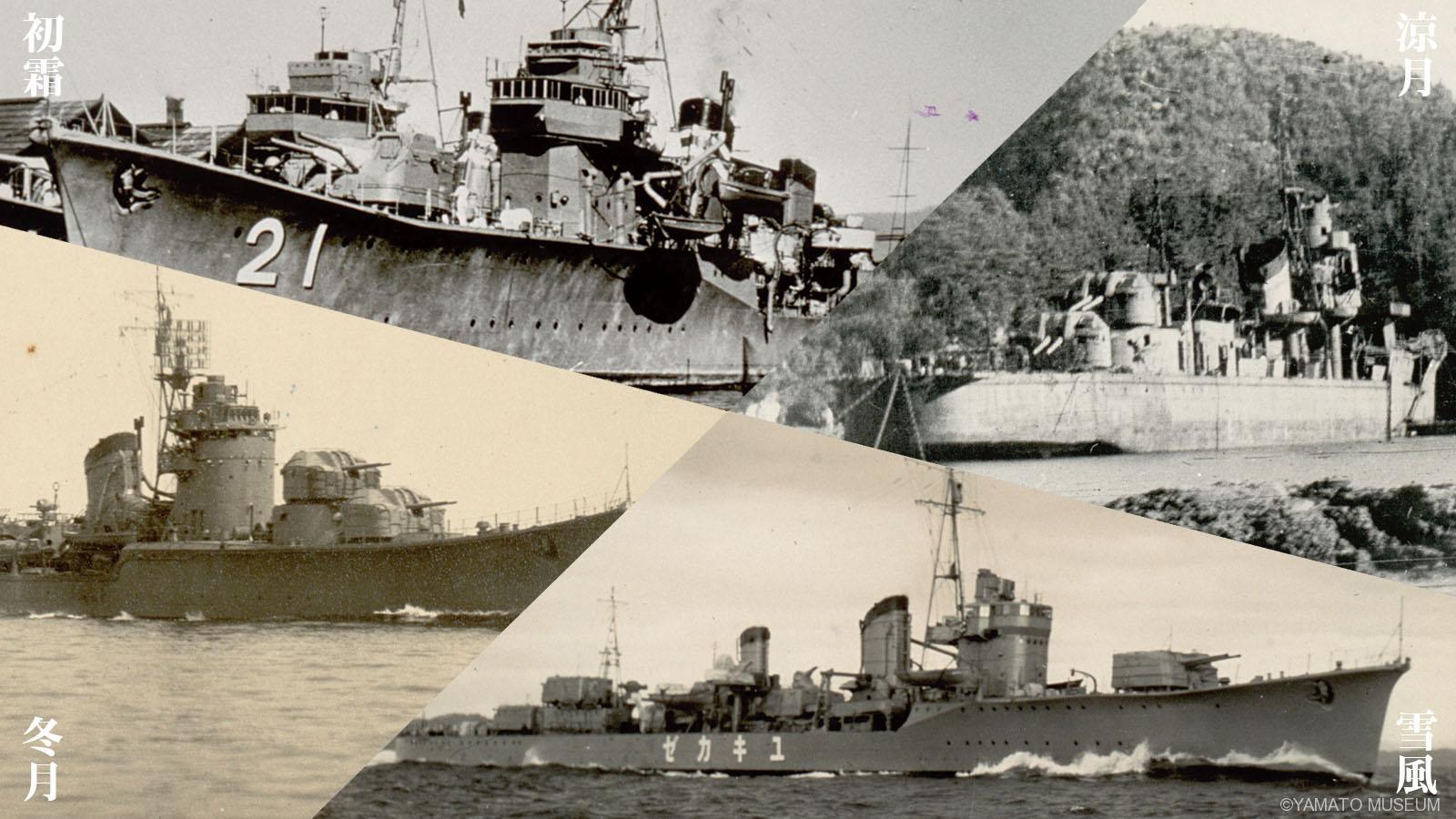 大和特攻から帰還した船