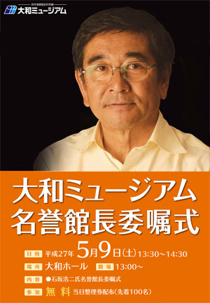 石坂浩二名誉館長委嘱式