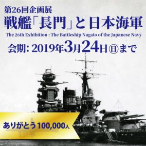 ありがとう10万人!戦艦「長門」と日本海軍