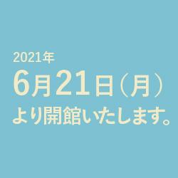 6月21日より開館いたします。
