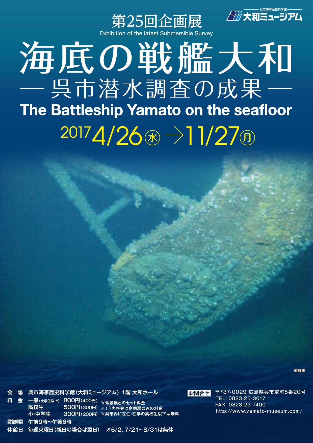第25回企画展「海底の戦艦大和」