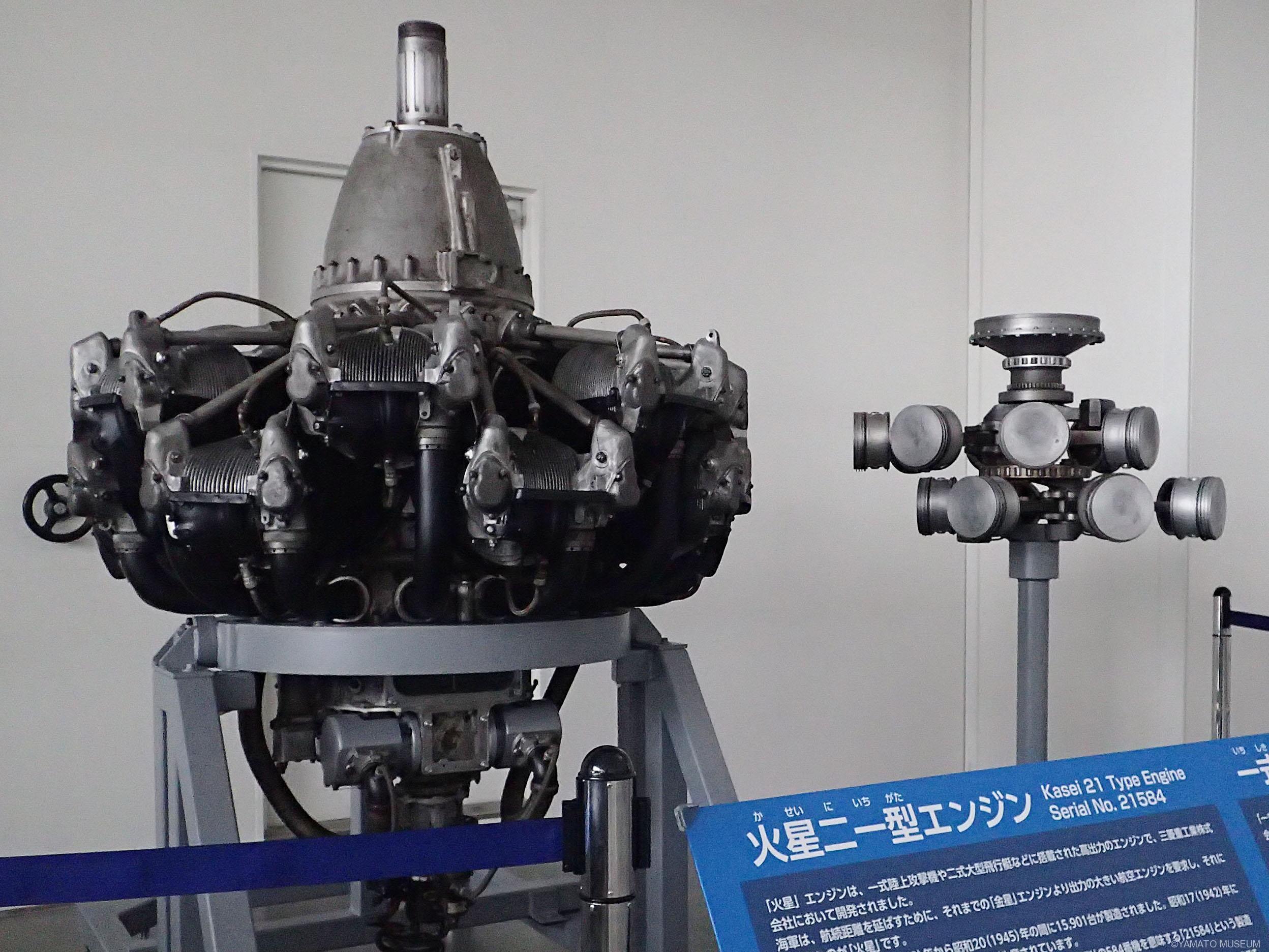 火星エンジン