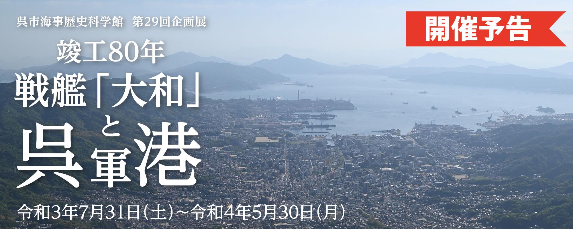 戦艦「大和」と呉軍港【開催予告】
