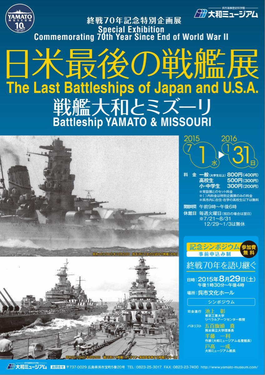 日米最後の戦艦展