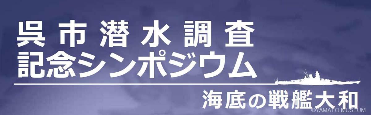 呉市潜水調査記念シンポジウム