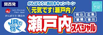 関西発JRで行く瀬戸内スペシャル