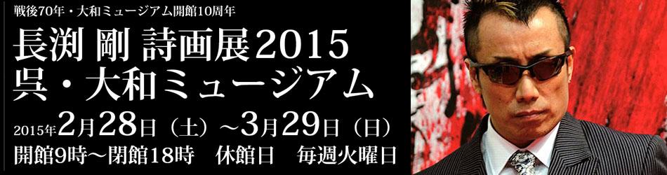 長渕剛詩画展2015