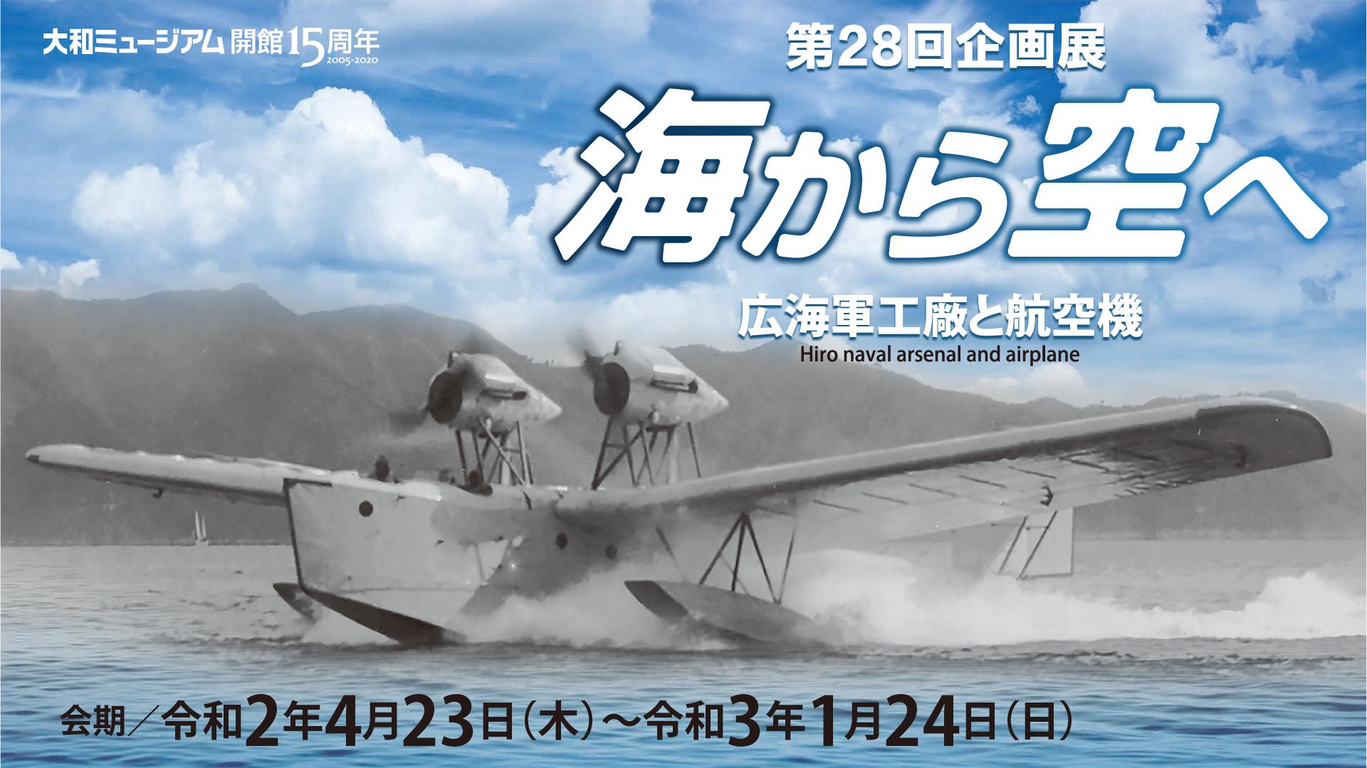第28回企画展「海から空へ」