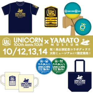 unicorn x yamatomuseum