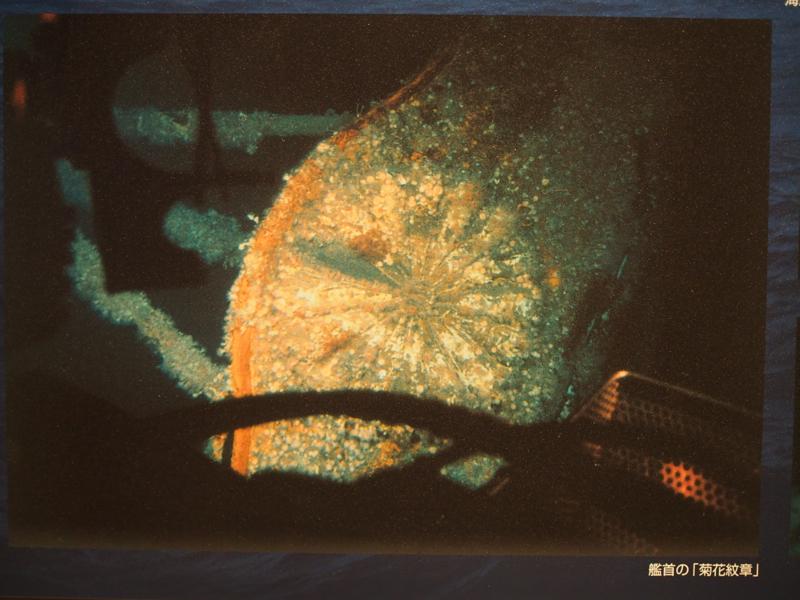 艦首の「菊花紋章」